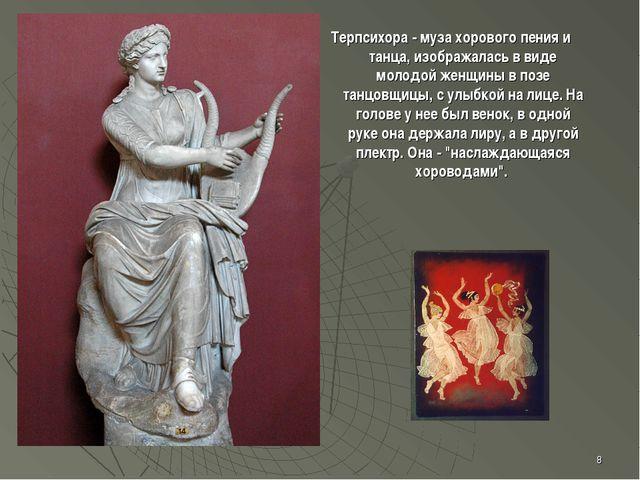 * Терпсихора - муза хорового пения и танца, изображалась в виде молодой женщи...