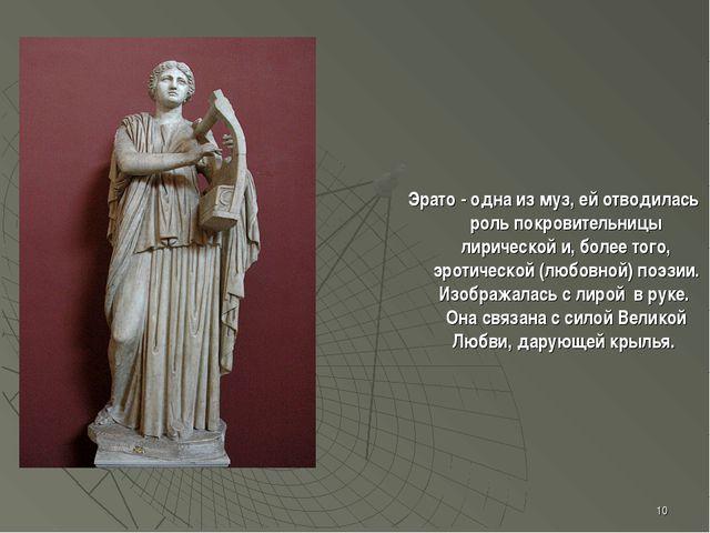 * Эрато - одна из муз, ей отводилась роль покровительницы лирической и, более...
