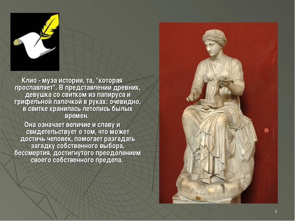 """* Клио - муза истории, та, """"которая прославляет"""". В представлении древних, де..."""