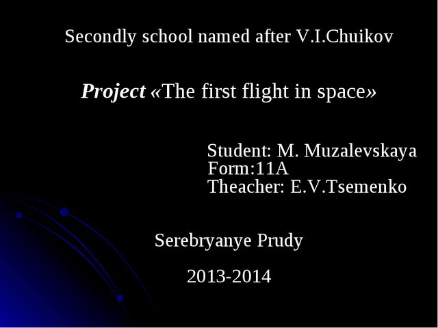 Secondly school named after V.I.Chuikov Project «The first flight in space»...