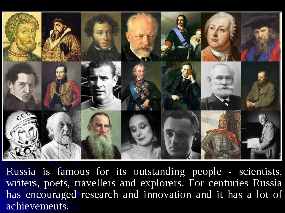 Russia is famous for its outstanding people - scientists, writers, poets, tr...