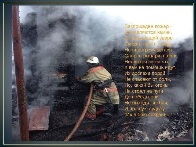 Беспощаден пожар - Оплавляются камни, Огнедышащий зверь Смерть несёт и беду....