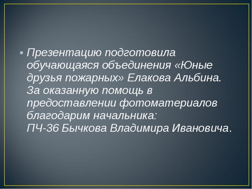 Презентацию подготовила обучающаяся объединения «Юные друзья пожарных» Елаков...
