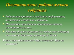 Постановление родительского собрания Родителям принять к сведению информацию,