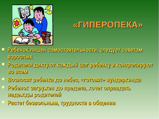 «ГИПЕРОПЕКА» Ребенок лишен самостоятельности, следует советам взрослых Родите...