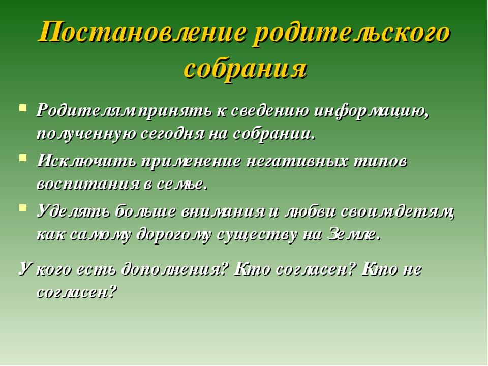 Постановление родительского собрания Родителям принять к сведению информацию,...