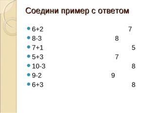 Соедини пример с ответом 6+2   7 8-3  8 7+1  5 5+3  7 10-3  8 9-2  9 6