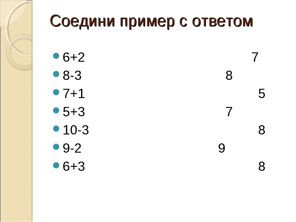 Соедини пример с ответом 6+2   7 8-3  8 7+1  5 5+3  7 10-3  8 9-2  9 6...