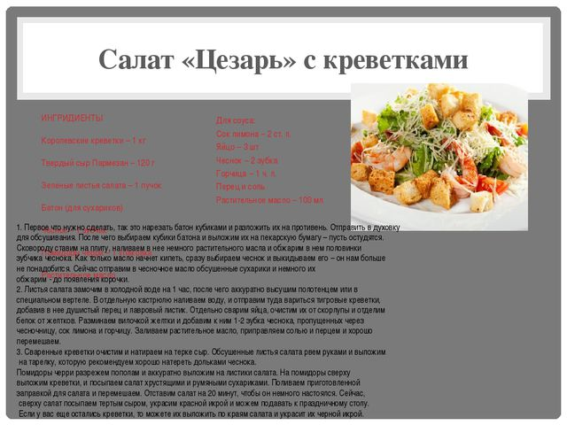 Салат «Цезарь» с креветками ИНГРИДИЕНТЫ Королевские креветки – 1 кг Твердый с...