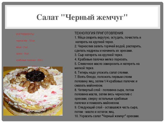 """Салат """"Черный жемчуг"""" ИНГРИДИЕНТЫ чернослив - 10 шт. яйца - 2 шт. орехи - 8 ш..."""