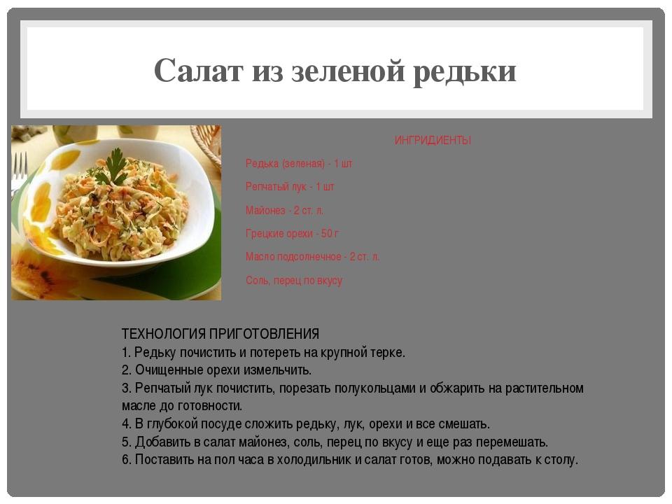 Салат из зеленой редьки ИНГРИДИЕНТЫ Редька (зеленая) - 1 шт Репчатый лук - 1...