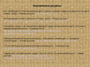 Электронные ресурсы: ВСЕ МЕДВЕДИ.РУ [Электронный ресурс] : Портал о мишках Т