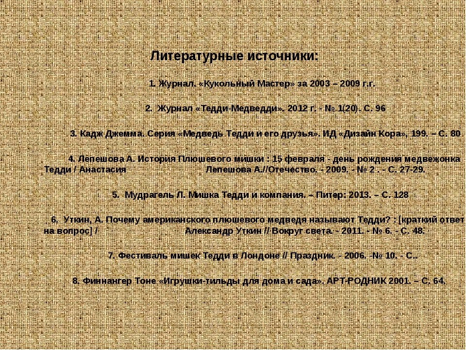 Литературные источники: 1. Журнал. «Кукольный Мастер» за 2003 – 2009 г.г. 2....