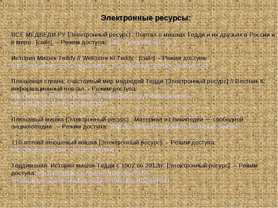 Электронные ресурсы: ВСЕ МЕДВЕДИ.РУ [Электронный ресурс] : Портал о мишках Т...