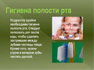 Гигиена полости рта Подростку крайне необходима гигиена полости рта. Следует