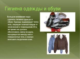 Гигиена одежды и обуви Большое внимание надо уделять гигиене одежды и обуви.
