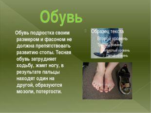 Обувь Обувь подростка своим размером и фасоном не должна препятствовать разв