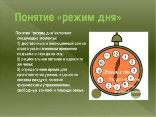 """Понятие «режим дня» Понятие """"режим дня""""включает следующие моменты: 1) достат"""