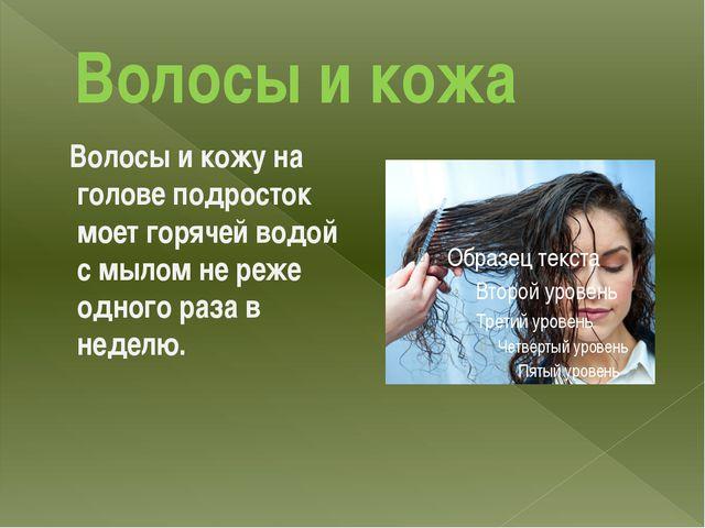 Волосы и кожа Волосы и кожу на голове подросток моет горячей водой с мылом н...