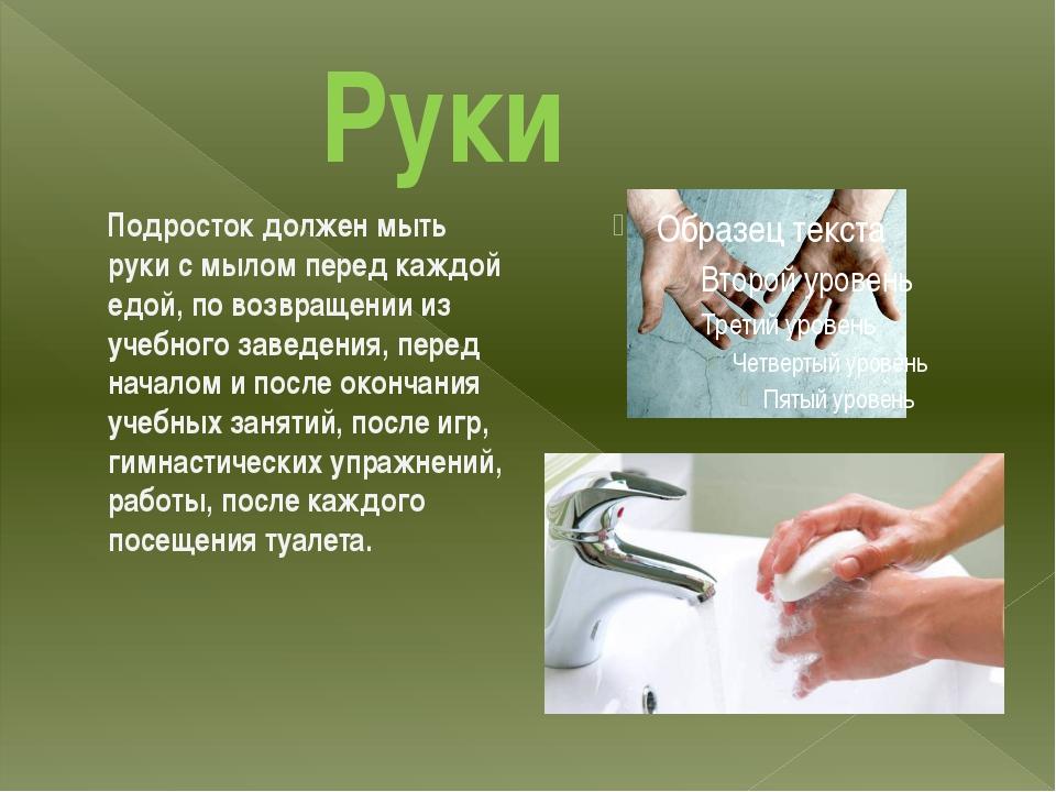 Руки Подросток должен мыть руки с мылом перед каждой едой, по возвращении из...