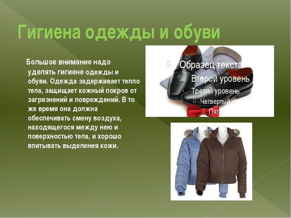 Гигиена одежды и обуви ответы