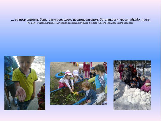 … за возможность быть экскурсоводом, исследователем, ботаником и «всезнайкой...