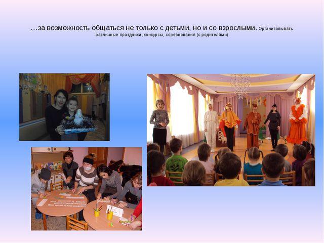 …за возможность общаться не только с детьми, но и со взрослыми. Организовыват...