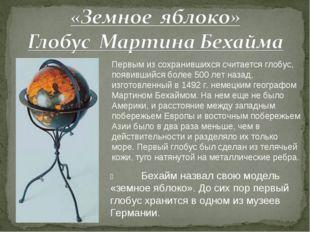 Первым из сохранившихся считается глобус, появившийся более 500 лет назад, из