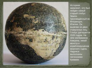 Историки заявляют, что был найден самый старый глобус Земли, произведённый во