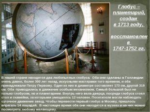 В нашей стране находятся два любопытных глобуса. Оба они сделаны в Голландии