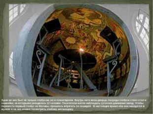 Один из них был не только глобусом, но и планетарием. Внутрь него вела дверца