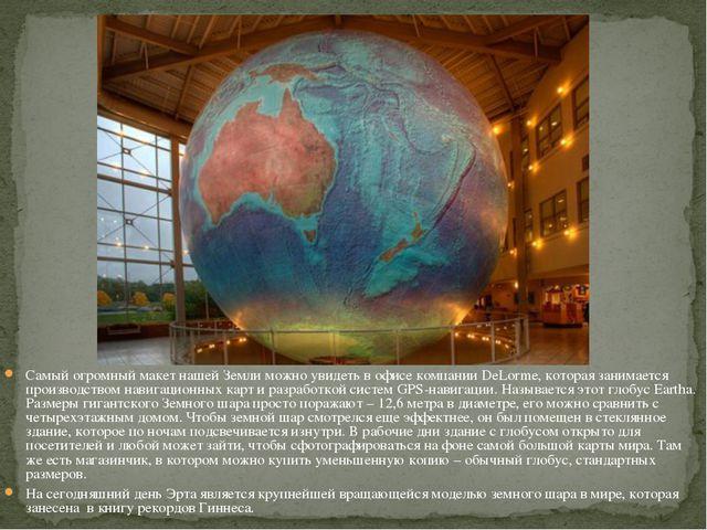 Самый огромный макет нашей Земли можно увидеть в офисе компании DeLorme, кото...