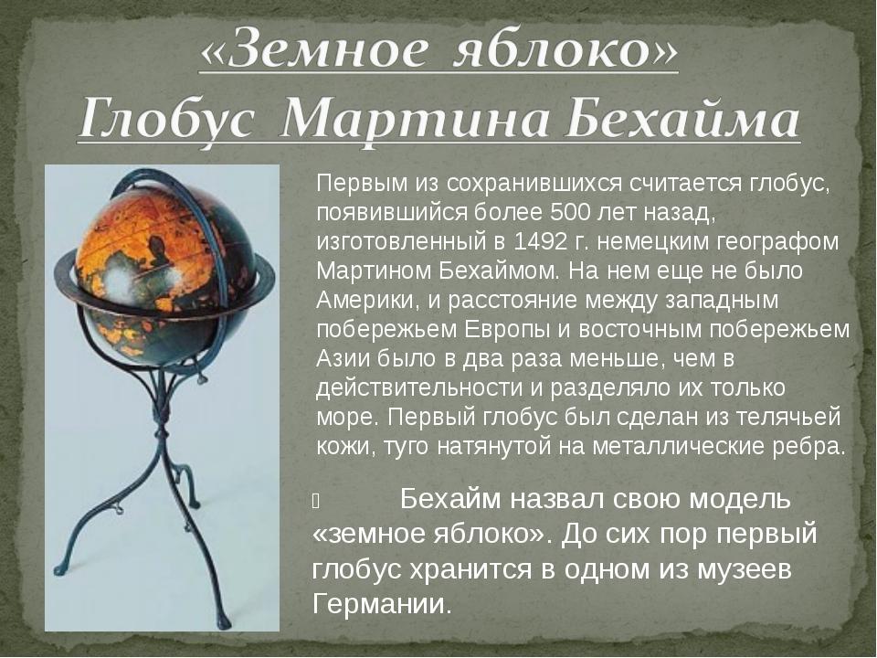 Первым из сохранившихся считается глобус, появившийся более 500 лет назад, из...