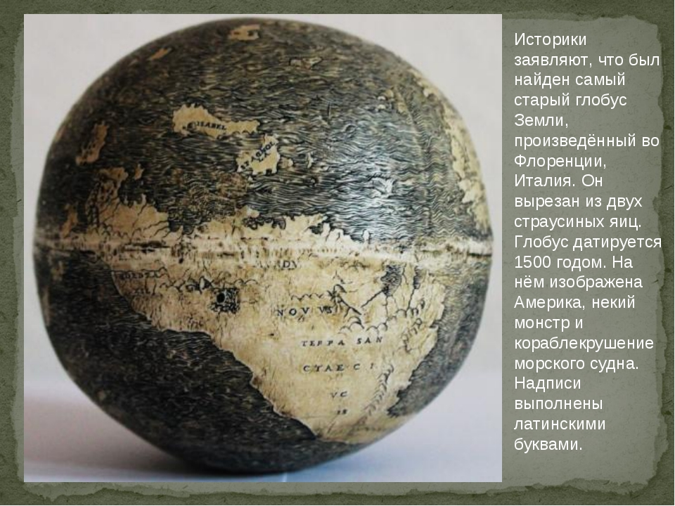 Историки заявляют, что был найден самый старый глобус Земли, произведённый во...