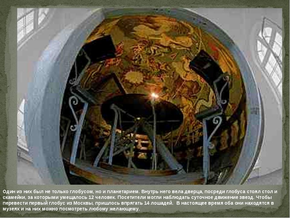 Один из них был не только глобусом, но и планетарием. Внутрь него вела дверца...
