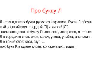 Про букву Л Буква Л - тринадцатая буква русского алфавита. Буква Л обозначает