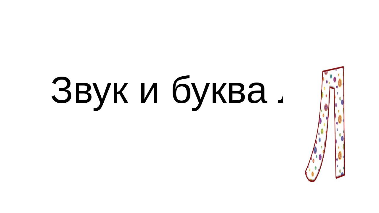 Звук и буква Л..