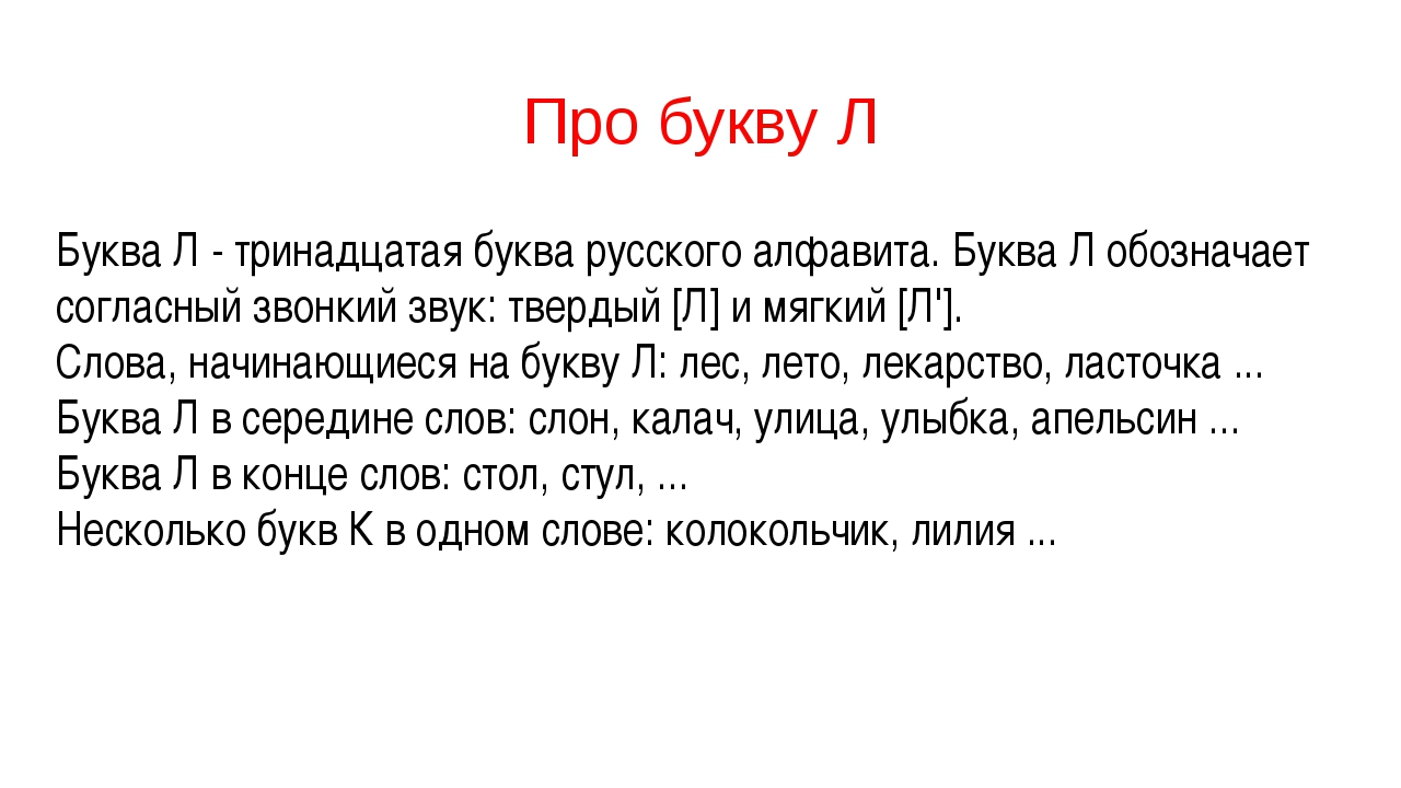 Про букву Л Буква Л - тринадцатая буква русского алфавита. Буква Л обозначает...