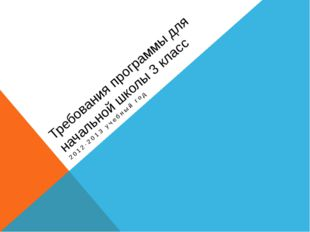 Требования программы для начальной школы 3 класс 2012-2013 учебный год