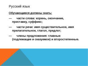 Русский язык Обучающиеся должны знать: —части слова: корень, окончание, прис