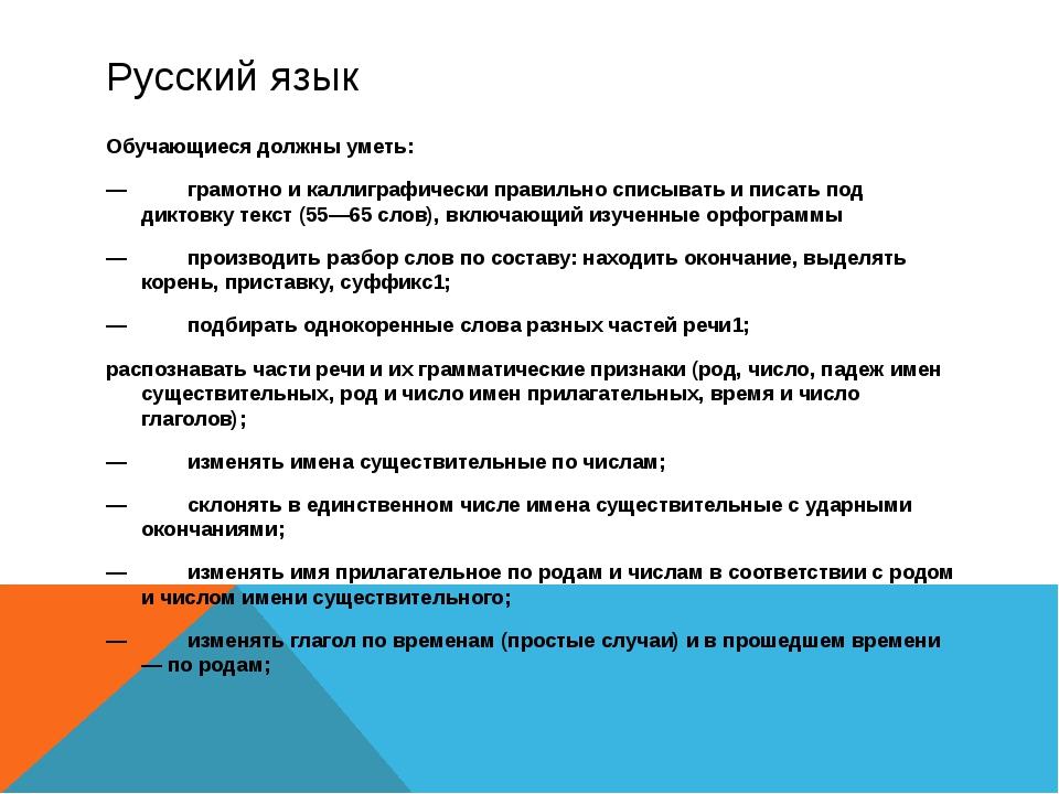 Русский язык Обучающиеся должны уметь: —грамотно и каллиграфически правильно...