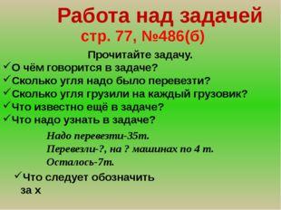 стр. 77, №486(б) Работа над задачей Прочитайте задачу. О чём говорится в зад