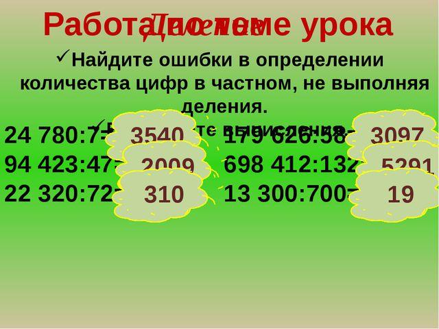 Найдите ошибки в определении количества цифр в частном, не выполняя деления....