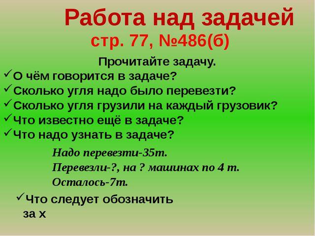 стр. 77, №486(б) Работа над задачей Прочитайте задачу. О чём говорится в зад...