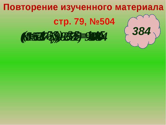 (х+155)-35=145 168-(98+z)=65 25 5 (853+y)-53=900 100 Повторение изученного ма...