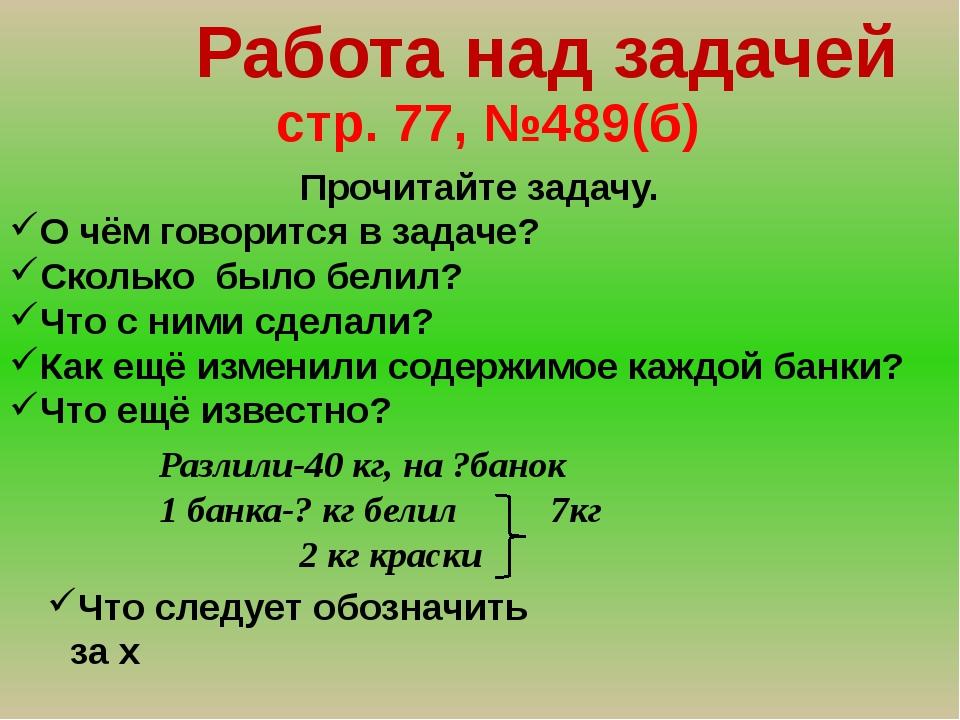 стр. 77, №489(б) Работа над задачей Прочитайте задачу. О чём говорится в зад...