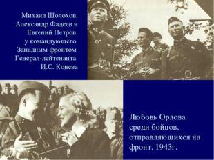 Любовь Орлова среди бойцов, отправляющихся на фронт. 1943г. Михаил Шолохов, А