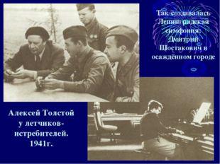 Так создавалась Ленинградская симфония: Дмитрий Шостакович в осаждённом горо