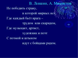 В. Левшин, А. Машистов Не победить страну, в которой мирных нет, Где каждый б