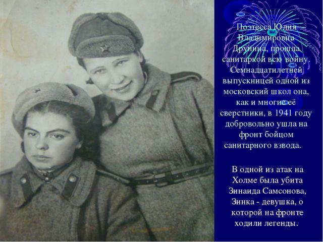 Поэтесса Юлия Владимировна Друнина, прошла санитаркой всю войну. Семнадцатиле...